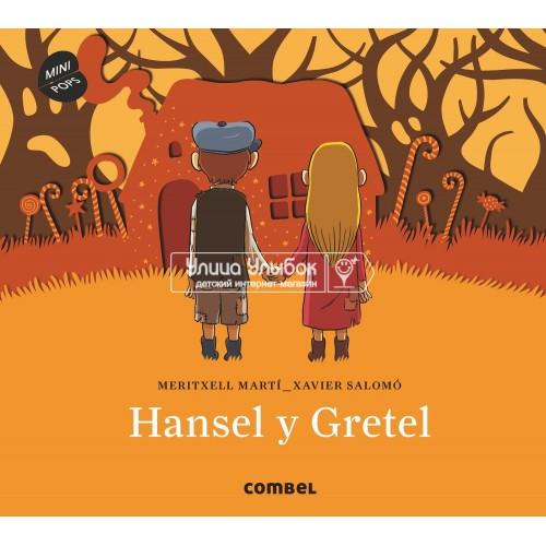 «Гензель и Гретель. Пряничный домик» книга-панорама на испанском Меритксель Марти
