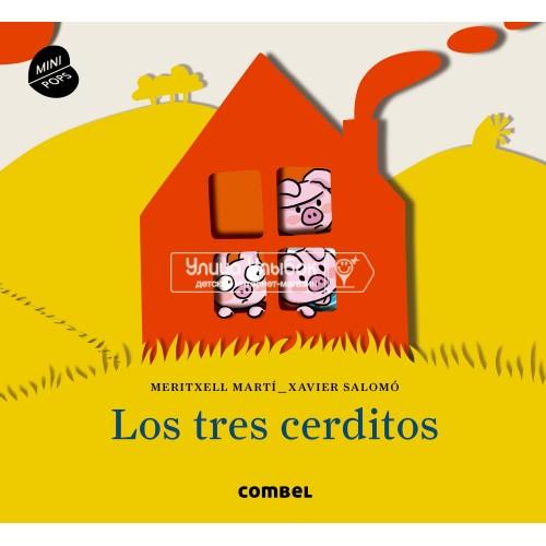 «Три поросенка» книга-панорама на испанском Меритксель Марти, Ксавьера Саломо