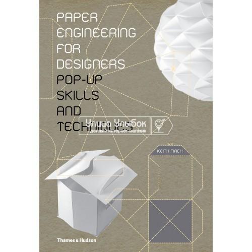 «Конструирование объемных фигур из бумаги. Теория и практика» учебник на английском Кит Финча