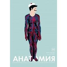 «Иллюстрированный атлас по анатомии.» книга с окошками на русском Дрювер Элен