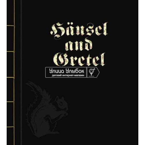 «Гензель и Гретель» книга на английском Сибиллы Шенкер