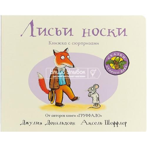 «Лисьи носки» книга с окошками на русском Джулии Дональдсон, Аксель Шеффлера