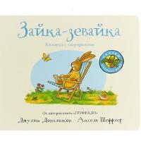 «Зайка-зевайка» книга с окошками на русском Джулии Дональдсон, Аксель Шеффлера