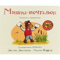 «Мишка-почтальон» книга с окошками на русском Джулии Дональдсон, Аксель Шеффлера