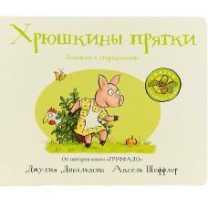 «Хрюшкины прятки» книга с окошками на русском Джулии Дональдсон, Аксель Шеффлера