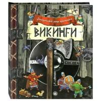 «Викинги. Загадочный мир прошлого» книга-панорама на русском Александрова Антона