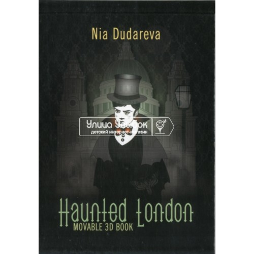 «Привидения Лондона» книга-панорама на английском Ниа Дударева