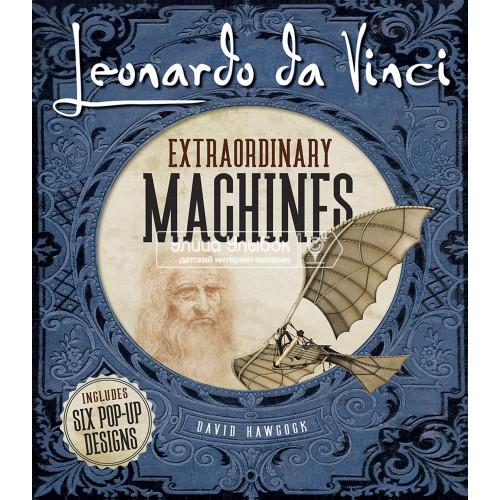 «Леонардо да Винчи. Выдающиеся аппараты, машины и механизмы» книга-панорама на английском Дэвид Хокок