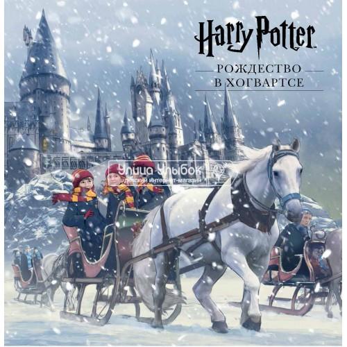 «Гарри Поттер и Рождество в Хогвартсе» книга-панорама на русском.