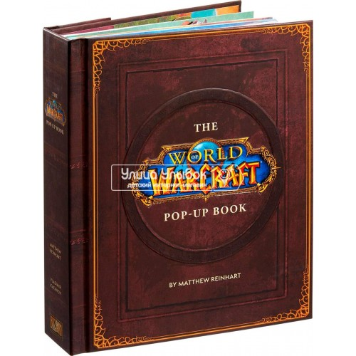 «World of Warcraft. Pop-up издание» книга-панорама на английском Мэттью Рейнхарт