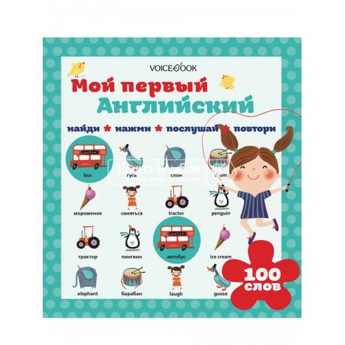 «Мой первый английский (интерактивная книга)» книга-панорама на русском Аббакумова Анна, Kru Sasha