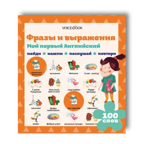 «Мой первый английский. Фразы и выражения (интерактивная книга )» книга-панорама на русском Аббакумова Анна, Kru Sasha