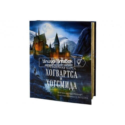 «Гарри Поттер. Руководство по Хогвартсу» книга-панорама на русском Мэттью Райнхарта