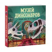 «Музей динозавров. Создай свою pop-up книгу» книга-панорама на английском Жан-Шарль Требби