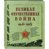 «Великая Отечественная война. 1941-1945» книга-панорама на английском Флер Дауги, Бернард Дуйсит, Том Вайлант
