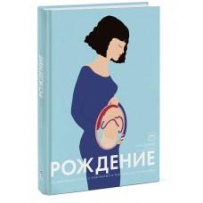 «Рождение. Интерактивный атлас с клапанами и резными иллюстрациями» книга-панорама на английском