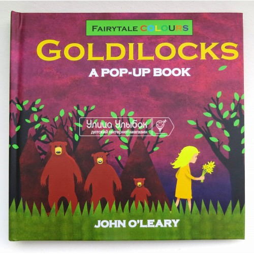 «Златовласка и три медведя. Изучаем цвета, читая сказку. Pop-Up» книга-панорама на  английском