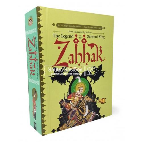 «Заххак: Легенда о Короле Змей» книга-панорама на английском Саймон Ариспе