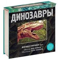 «Динозавры. 3D кадры. Фотикулярная книга» на русском  Дэн Кайнен