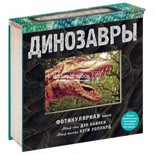 «Динозавры» фотикулярная книга (с анимациями) на русском. Кэти Воллард, Мария Сухотиня,Дэн Кайнен,Дэн Кайнен