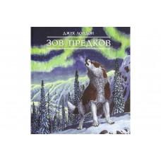 «Зов предков. Повесть» книга-панорама на русском Джек Лондон