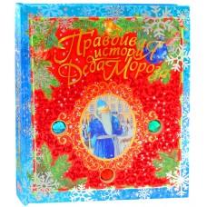 «Правдивая история Деда Мороза. Повесть» книга-панорама на русском Жвалевский А.В., Пастернак Е.Б
