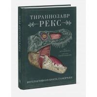 «Тираннозавр Рекс» книга-панорама на русском. Дуглас Диксон, Константин Рыбаков,Рэйчел Колдуэлл