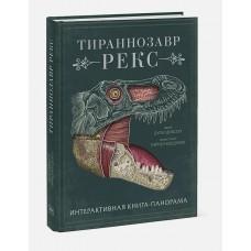 «Тираннозавр Рекс» книга-панорама на русском Дуглас Диксон