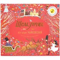 «Щелкунчик. Балет П.И.Чайковского» музыкальная книга на русском