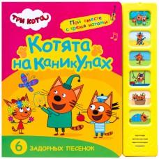 «Три кота. Котята на каникулах» музыкальная книга на русском