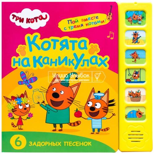 «Три кота. Котята на каникулах» музыкальная книга на русском.
