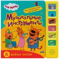 «Три кота. Музыкальные инструменты» музыкальная книга на русском