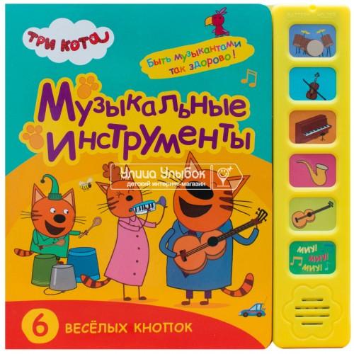 «Три кота. Музыкальные инструменты» музыкальная книга на русском.