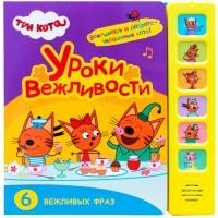 «Три кота. Уроки вежливости» музыкальная книга на русском.