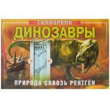 «Динозавры. Природа сквозь рентген» интерактивная книга на русском