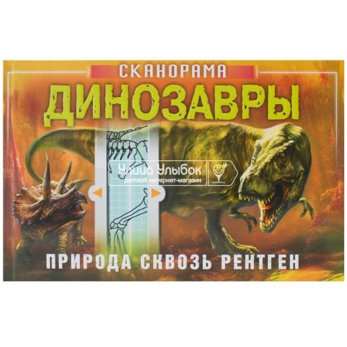 «Динозавры. Природа сквозь рентген» книга-сканорама на русском. А. Клейбурн