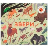 «Звуки природы. Звери» музыкальная книга на русском