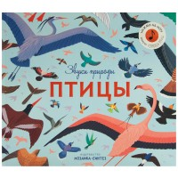 «Звуки природы. Птицы» музыкальная книга на русском