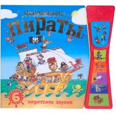 «Отважные пираты. Книжка со звуками» музыкальная книга на русском