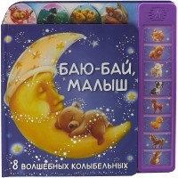 «Баю-бай, малыш. 8 волшебных колыбельных» музыкальная книга на русском