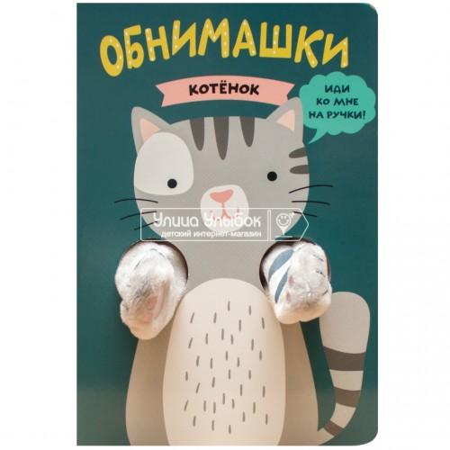 «Книжки-обнимашки. Котенок» книга с игрушкой на русском