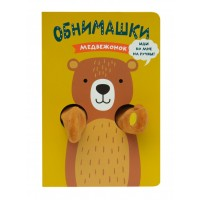 «Книжки-обнимашки. Медвежонок» книга с игрушкой на русском