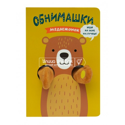 «Медвежонок» книжка-обнимашка с игрушкой на русском. Т. Люверс