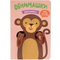 «Книжки-обнимашки. Обезьянка» книга с игрушкой на русском