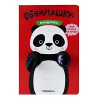 «Книжки-обнимашки. Пандочка» книга с игрушкой на русском