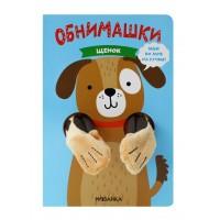 «Книжки-обнимашки. Щенок» книга с игрушкой на русском