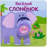«Книжки с пальчиковыми куклами. Весёлый слонёнок» книга с игрушкой на русском