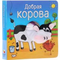 «Книжки с пальчиковыми куклами. Добрая корова» книга с игрушкой на русском