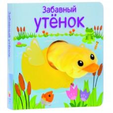 «Книжки с пальчиковыми куклами. Забавный утёнок» книга с игрушкой на русском
