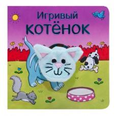 «Книжки с пальчиковыми куклами. Игривый котёнок» книга с игрушкой на русском